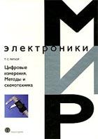 Книга Цифровые измерения. Методы и схемотехника