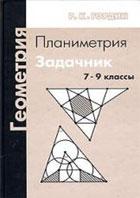 Книга Геометрия. Планиметрия. 7-9 классы