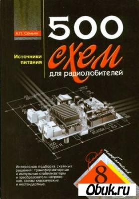 Книга 500 схем для радиолюбителей. Источники питания