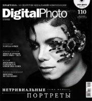 Журнал Digital Photo №6 (июнь 2012)  48Мб