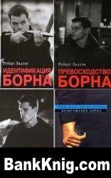"Аудиокнига Цикл книг ""Борн"" (4 книги) fb2  1,5Мб"