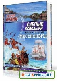 Книга Миссионеры (Аудиокнига).