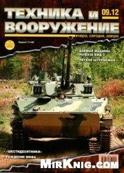 Журнал Техника и вооружение №9 2012