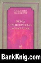 Книга Метод статистических испытаний (Монте-Карло) и его реализация на цифровых вычислительных машинах djvu 2,37Мб