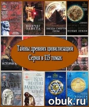 Книга Тайны древних цивилизаций. Серия в 115 томах