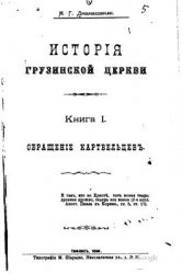 Книга История грузинской церкви. Книга 1. Обращение картвельцев