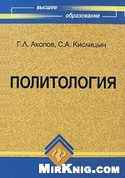 Книга Политология