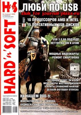 Книга Hard`n`Soft №8 (август 2009)