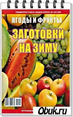 Книга Ягоды и фрукты. Заготовки на зиму
