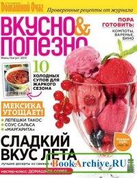 Журнал Вкусно и полезно №48 (июль-август 2012).