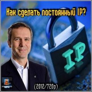 Книга Как сделать постоянный IP-адрес (Обучающее видео)