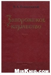 Книга Запорожское казачество