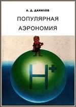 Книга Популярная аэрономия