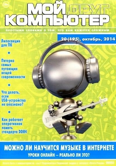 Книга Журнал: Мой друг компьютер №20 (195) (октябрь 2014)