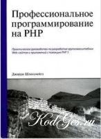Книга Профессиональное программирование на PHP