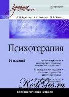 Книга Психотерапия