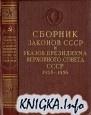 Книга Сборник законов СССР и Указов Президиума Верховного Совета СССР (1938 –...