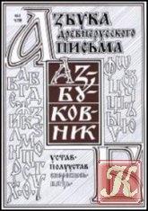 Книга Азбуковник
