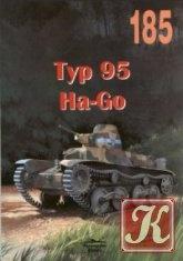 Книга Typ 95 Ha-Go (Militaria 185)