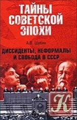 Книга Диссиденты, неформалы и свобода в СССР