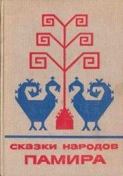 Книга Сказки народов Памира