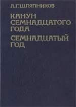 Книга Канун семнадцатого года. Семнадцатый год. 2 тома