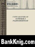 Книга Справочная книжка радиолюбителя