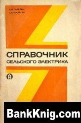 Книга Справочник сельского электрика (в вопросах и ответах)