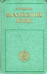 Книга Ваханский язык