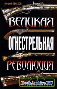 Великая огнестрельная революция.
