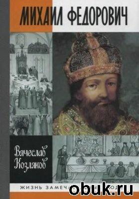 Книга Михаил Федорович
