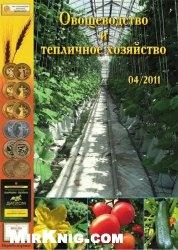 Журнал Овощеводство и тепличное хозяйство №4 2011