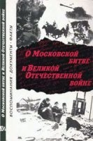 Книга О Московской битве и Великой Отечественной войне