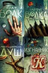 Книга Хроники темных времен