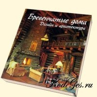 Книга Бревенчатые дома. Дизайн и архитектура