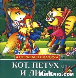 Книга Кот, петух и лиса