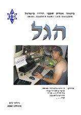 Журнал Hagal № 8, 2006