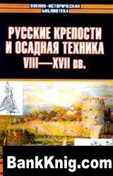 Книга Русские крепости и осадная техника, VIII–XVII вв.