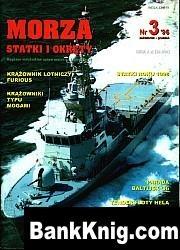 Журнал Morze Statki i Okrety 1996 No 03