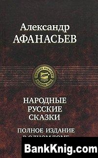 Книга Народные русские сказки