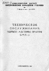 Книга Техническое обслуживание боевой машины пехоты БМП-3