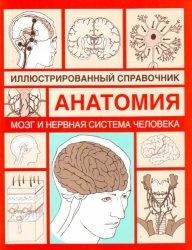 Книга Мозг и нервная система человека. Иллюстрированный справочник.