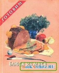 Книга Блюда из мяса.