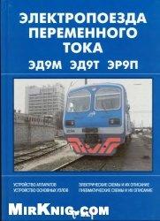 Книга Электропоезда переменного тока ЭД9М, ЭД9Т, ЭР9П