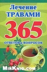 Книга Лечение травами. 365 ответов и вопросов