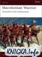 Книга Macedonian Warrior