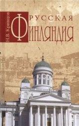 Книга Русская Финляндия