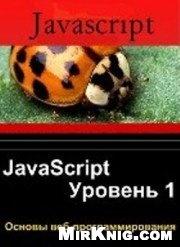 Книга JavaScript. Уровень 1. Основы веб-программирования