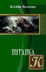 Книга Книга Ниранка