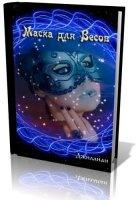 Книга Маска для Весов
